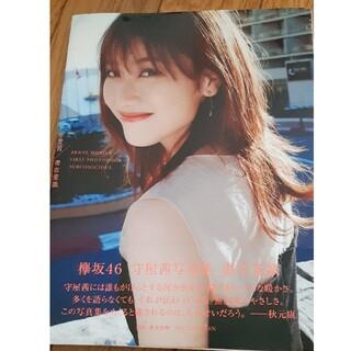 欅坂46(けやき坂46) - 潜在意識 欅坂46守屋茜写真集
