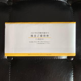 マクドナルド 株主優待券 5冊セット(フード/ドリンク券)