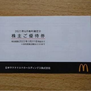 マクドナルド(マクドナルド)のマクドナルド 株主優待券 7シート 送料込み(フード/ドリンク券)
