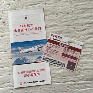 JAL(日本航空) - 日本航空 JAL 株主優待 株主割引券 1枚