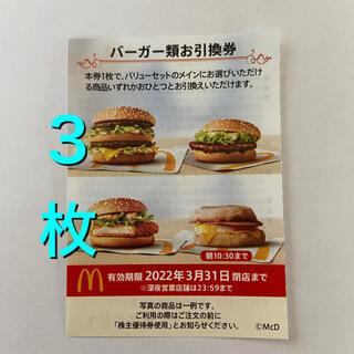 マクドナルド(マクドナルド)のマクドナルド株主優待券 バーガー3枚(フード/ドリンク券)