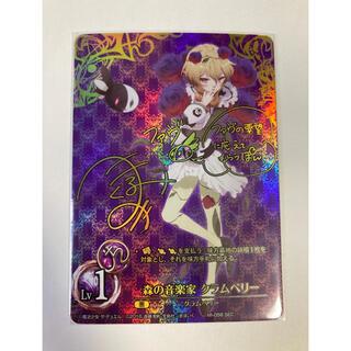 魔法少女 ザ デュエル 魔法少女育成計画 ファヴ 間宮くるみ サインカード(シングルカード)