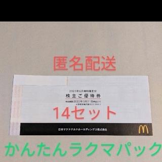 マクドナルド 株主優待券 14シート(フード/ドリンク券)
