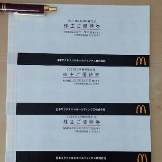 3冊★マクドナルドの株主ご優待券(フード/ドリンク券)