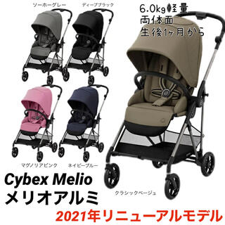 cybex - 【新品・保証付】Cybex Melio 2021 メリオ アルミ ベビーカー