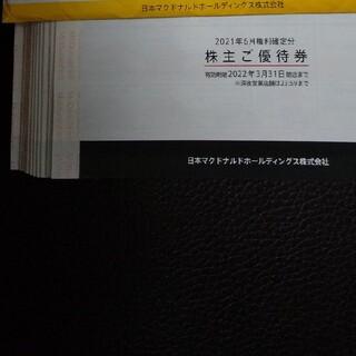 マクドナルド(マクドナルド)のマクドナルド株主優待券11冊(フード/ドリンク券)