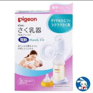 ピジョン(Pigeon)の搾乳機 母乳アシスト 電動Handy Fit(哺乳ビン用乳首)