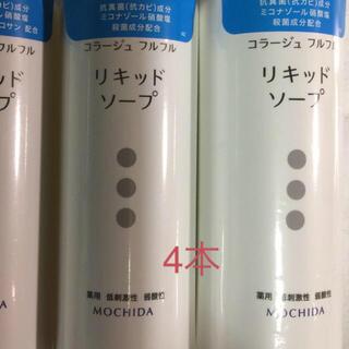 コラージュフルフル - ★コラージュフルフル 250ml × 4本セット★