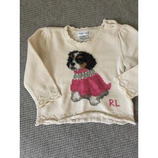 ラルフローレン(Ralph Lauren)の子供服 ラルフローレン ニット、セーター(ニット/セーター)