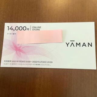 ヤーマン(YA-MAN)のヤーマン 株主優待券 14000円分(ショッピング)
