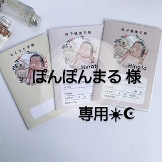 ぽんぽんまる様♡専用☀︎☪︎ ハンドメイド 母子手帳カバー(母子手帳ケース)