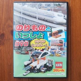 タカラトミー(Takara Tomy)ののりものといっしょ DVD のりものレッツゴー!(キッズ/ファミリー)