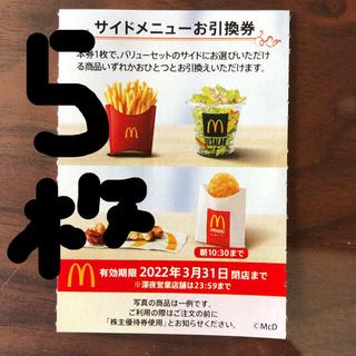 マクドナルド 株主優待券 サイドメニュー 1枚(フード/ドリンク券)