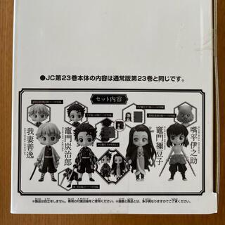 バンダイ(BANDAI)のQposket 鬼滅の刃 23巻同梱版(少年漫画)