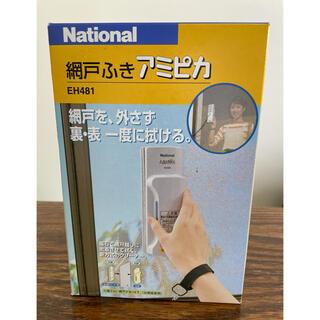 パナソニック(Panasonic)の【新品・未使用】National 網戸ふき アミピカ EH481(日用品/生活雑貨)