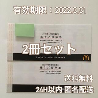 マクドナルド(マクドナルド)のマクドナルド株主優待券 2冊(フード/ドリンク券)