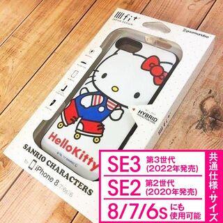 ハローキティ(ハローキティ)のキティ iPhoneSE/8/7/6s スマホケース 756KTA(iPhoneケース)