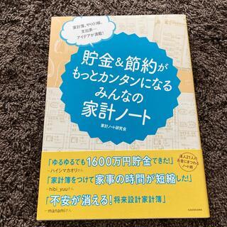 カドカワショテン(角川書店)の貯金&節約がもっとカンタンになるみんなの家計ノ-ト 家計簿、やりくり帳、支出表…(住まい/暮らし/子育て)