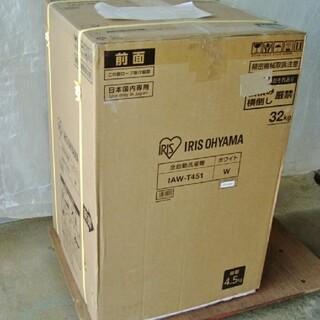 アイリスオーヤマ - アイリスオーヤマ 洗濯機 4.5kg 全自動 風乾燥 お急ぎコース ステンレス