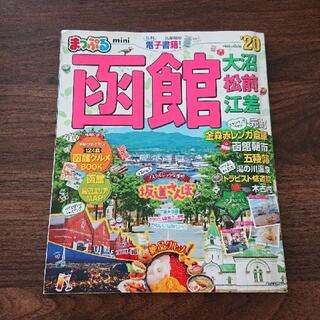 旺文社 - まっぷる函館mini 大沼・松前・江差 '20