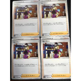 ポケモン(ポケモン)のポケモンカード セイボリー4枚セット(シングルカード)