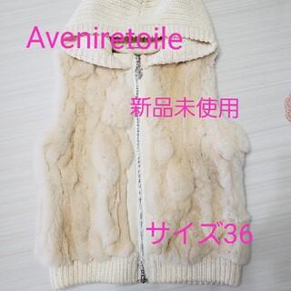 Aveniretoile☆新品未使用☆サイズ36☆ファーニットベスト