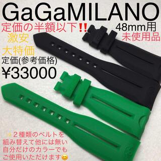 ガガミラノ(GaGa MILANO)の激安大特価 ガガミラノ ラバーベルト2本セット マヌアーレ クロノグラフ48mm(ラバーベルト)