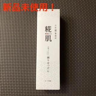 ロートセイヤク(ロート製薬)の新品未開封 ロート製薬 糀肌練りせっけん(ボディソープ/石鹸)