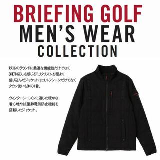ブリーフィング(BRIEFING)の【美品】ブリーフィング ゴルフ ブルゾン(ウエア)