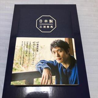 ワニブックス - 三浦春馬 日本製 送料無料
