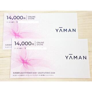 ヤーマン(YA-MAN)の【Alize様専用】☆ヤーマン 株主優待券 28000円分☆(ショッピング)