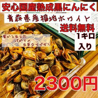 青森県産福地ホワイトバラ1キロ  安心!国産熟成黒にんにく 黒ニンニク(野菜)