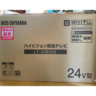 アイリスオーヤマ(アイリスオーヤマ)の【未使用】ハイビジョン液晶TV 24V型 LT-24B320(テレビ)