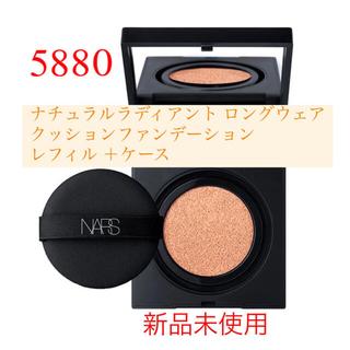 NARS - ナーズ クッションファンデーション ケース付き 5880 新品未使用
