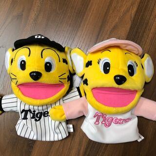 ハンシンタイガース(阪神タイガース)のお値下げ!!☆阪神タイガース  トラッキー&ラッキー  パペット☆(応援グッズ)