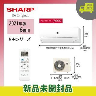 SHARP - 新品未開封☆6畳用シャープエアコン☆プラズマクラスター7000☆2021年
