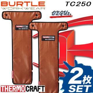 BURTLE - TC250 2枚セット サーモクラフト 【 バートル ヒーター 電熱パッド 】