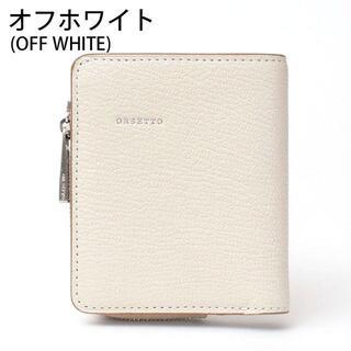 ビームス(BEAMS)の新品 オルセット ORSETTO CAPRE 折財布 OFF WHITE(財布)