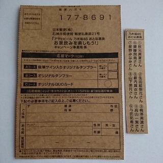 ノギザカフォーティーシックス(乃木坂46)の懸賞 応募(女性タレント)