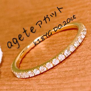 レア❣️美品❗️agete  D0.20ct  k18ダイヤモンドリング(リング(指輪))