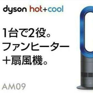 Dyson - 【新品未開封】Dyson ダイソン Hot Cool AM09
