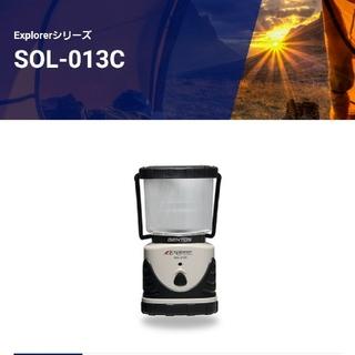 GENTOS - SOL013C ジェントス LEDランタン Explorer 最大53