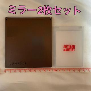 LUNASOL - 【2枚セット】ルナソル アルティザンアーティスト ミラー 鏡 コンパクトミラー