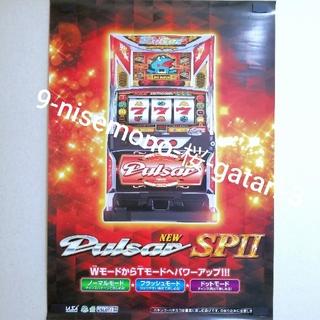 ヤマサ(YAMASA)の(118) 新品 非売品 ポスター NEW Pulsar SPⅡ /パルサー(パチンコ/パチスロ)