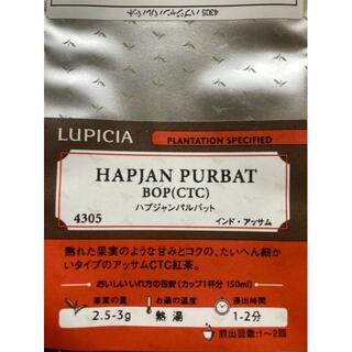 ルピシア(LUPICIA)のハプジャンパルバット(茶)