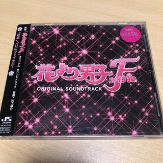 「花より男子ファイナル」オリジナル・サウンドトラック/山下康介