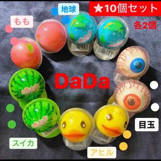 DaDa10個セット DaDa 地球 アヒル 目玉 スイカ もも各2個(菓子/デザート)