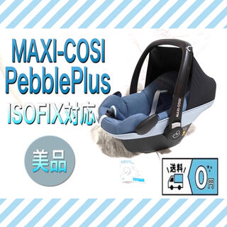 Maxi-Cosi - MAXI-COSI PebblePlus / マキシコシペブルプラス 美品