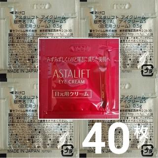 アスタリフト(ASTALIFT)のアスタリフト アイクリーム S 最新 40枚 目元クリーム(アイケア/アイクリーム)