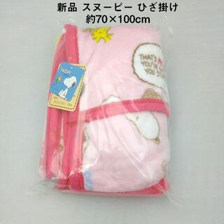 スヌーピー(SNOOPY)の新品 スヌーピー ひざ掛け ブランケット ひざかけ キッズ キャラグッズ(毛布)